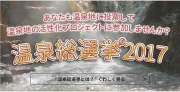 onsennsousenkyo2017.jpg